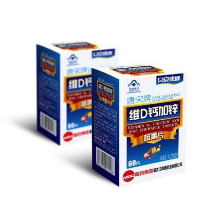 维生素D钙加锌